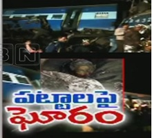 Hirakhand Express Derails In AP | 25 Killed And 100 Others Injured