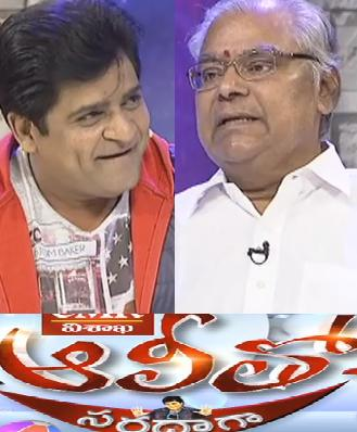 Alitho Saradagaa – 27th Feb – Kota Srinivas Rao as Guest