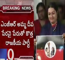 Jayalalithaa niece Deepa launches party, starts political journey