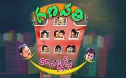 Ganapathi Complex | Comedy Serial | E17 – 24th Feb