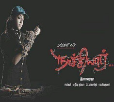 First Look: Jyothika's Shocking Comeback!