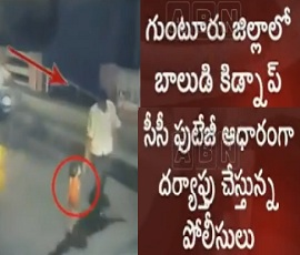 3-Year-old boy kidnap caught on camera | Guntur