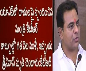 KTR offers support to distressed families of US racial attacks