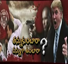 Will Telugu Associations unite to protect Indians in America? – 30 Minutes