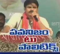 Confusion to Clarity | Pawan Kalyan Progress in last 6 months | Jana Sena | Special Focus
