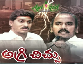 Agri Gold issue shakes AP Assembly