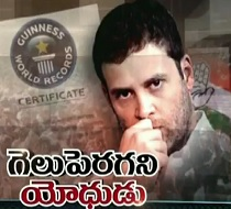 Rahul Gandhi in Guinness Book of Records ?