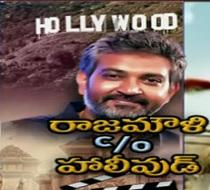 SS Rajamouli C/O Hollywood ! – SPOTLIGHT