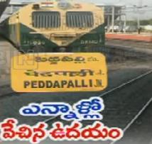 Peddapalli Railway line will be inaugurated by Suresh Prabhu