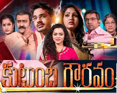 Kutumba Gouravam Telugu Daily Serial