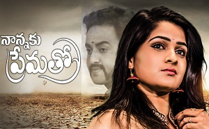 Nannaku Prematho – New Daily Serial -E45 – 2nd Jun