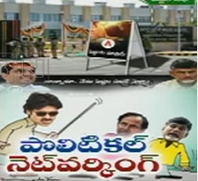 Social Media War Between TDP and YCP Leaders