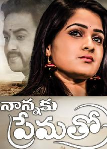 Nannaku Prematho  Daily Serial E1 – 3rd Apr