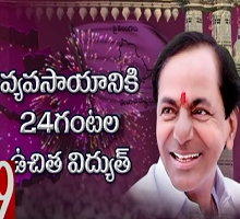 KCR to announce free power for farmers @ TRS Formation Day