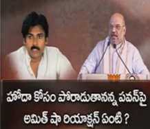 Amit Shah gives Clarity on Pawan Kalyan to AP BJP Leaders