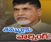 CM Chandrababu Serious Warning To TDP Leaders Over Kesineni Nani, Rajendra Prasad Comments