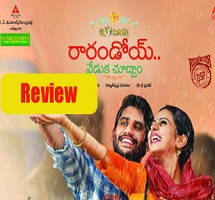 Rarandoi Veduka Chuddam Movie Review – 3/5