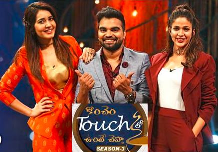 Konchem Touch Lo Unte Cheptha Season 3 – 21st May with Rasi Kanna & Lavanya Tripati