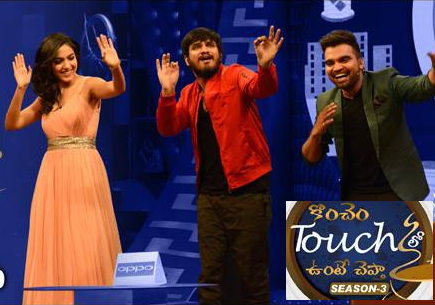 Konchem Touch Lo Unte Cheptha Season 3 – 14th May with Nikhil and Ritu Verma