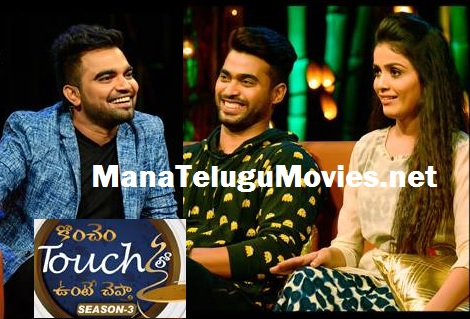 Konchem Touch lo Unte Cheptha – 11th June with Mudda Mandaram Couple