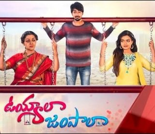 Uyyala Jampala New Daily Serial – E4- 22nd June
