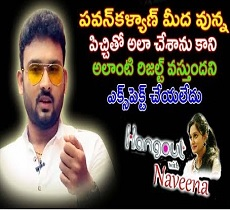 Mangammagari Manavaralu Fame Madhu Interview – TV Stars