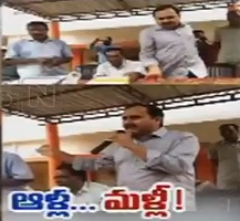 MLA Alla Rama Krishna Reddy misbehaves in Conference at Amaravati