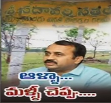 MLA Alla Ramakrishna Reddy Rejects Bumper Offer Over 1000 Crores Lands