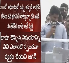 Public gives Shock to YS Jagan