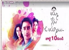 Amma Nenu O Ammayi  Daily Serial – E12- 22nd July