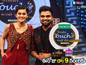 Pradeep Konchem Touch Lo Unte Cheptha with Taapsi – 9th July