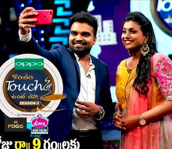 Koncham Touch Lo Unte Cheptha with Roja – 23rd July