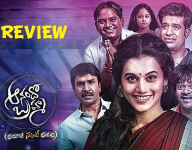 Aanando Brahma Movie Review and Rating – 3/5