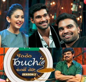 Koncham Touch Lo Unte Cheptha – 20th Aug with Rakul Preet Singh, JJN Team