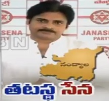 Pawan Kalyan Announces Jana Sena in Stand Nandyal By-Poll