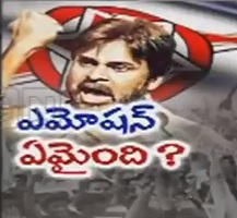Nandyal by Polls | Pawan Kalyan losing his Emotions ?