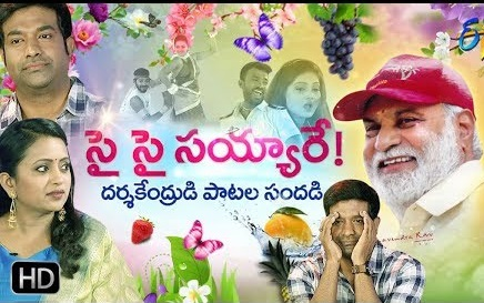 K Raghavendra Rao Special Songs Show – Sye Sye Sayyare –  17th Oct
