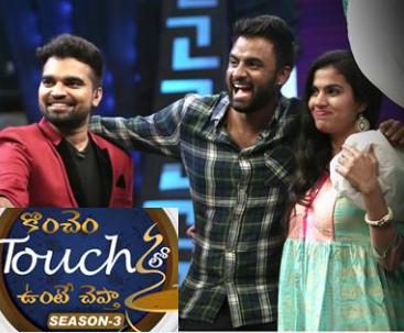 Konchem Touch Lo Unte Cheptha – Hemachand & Sravana Bhargavi – 3rd Sep