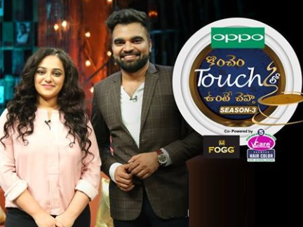 Konchem Touch Lo Unte Cheptha with Nithya Menon – 10th Sep