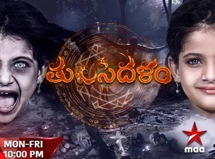 Thulasidalam Daily Serial – E1 – 25th Sep
