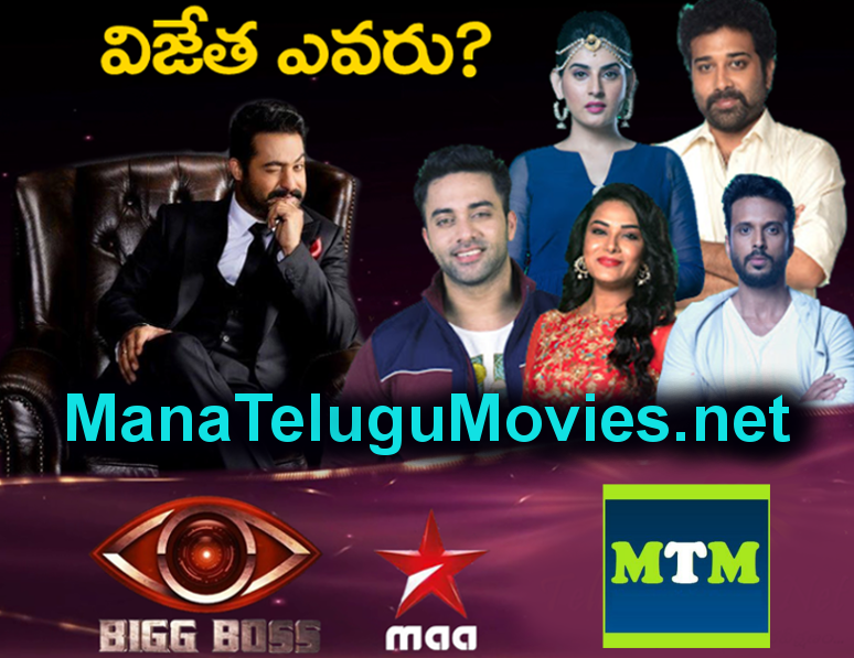Jr NTR's Bigg Boss Reality Show – 25th Sep – Grand Finale
