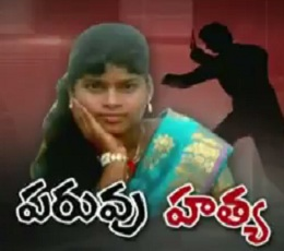 Honour Killing : Man kills daughter in Nalgonda