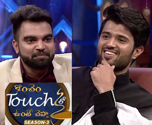 Konchem Touch Lo Unte Cheptha with Vijay Deverakonda – 18th Sep