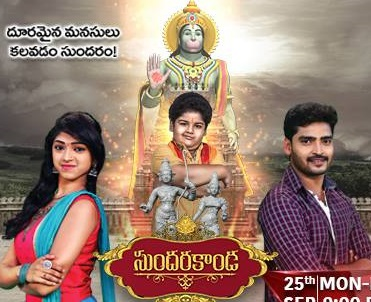 Sundarakanda Daily Serial – E1 – 25th Sep