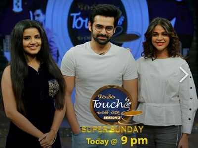 Konchem Touch Lo Unte Cheptha with Ram, Anupama & Lavanya 29th Oct
