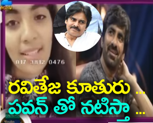 Konchem Touch Lo Unte Cheptha with Ravi Teja -22nd Oct