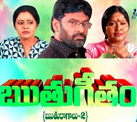 Ruthugeetham (Ruthuragaalu 2) Daily Serial – 19th Feb