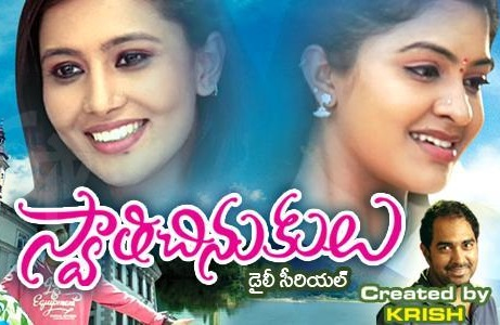 Swathi Chinukulu Daily Serial – E1572-  21st Sep
