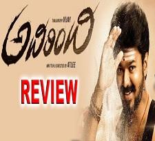 Adirindi Movie Review