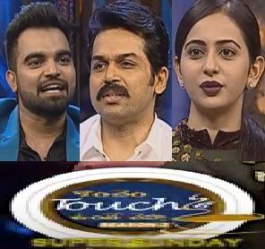 Koncham Touch Lo Unte Cheptha – 19th Nov with Rakul Preet Singh , Karthik